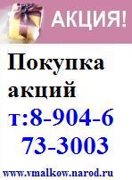 Акции сбербанк норильский никель 8(950)3201836 куплю акция алросса
