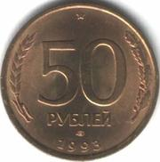монета 50 руб 1993 года кому надо звоните 89373782272